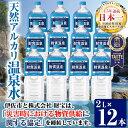 【ふるさと納税】天然アルカリ温泉水ペットボトルセット(2L×12本)!合計20リットル超のお水♪超軟 ...