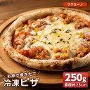 【ふるさと納税】お家で焼きたて冷凍ピザ<サラミーノ>(250g×1枚・直径約25cm)フライパンだけで簡単調理!本格ピザをご自宅で!【イサリアンピザマッスー】
