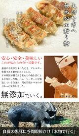 鹿児島黒豚「タンビトン」餃子セット