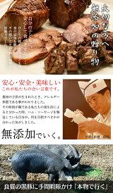鹿児島黒豚炭火焼豚とチャーシューの詰合せ