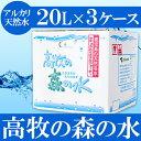【ふるさと納税】高牧の森の水 20L×3ケースセット 【Mi...