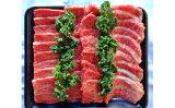 やまさきの焼肉特製A4等級以上鹿児島黒牛の焼肉500gセット