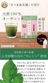 わくわく園純粋桑青汁いきいきセット