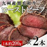 贅沢ローストビーフ(九州産)2本