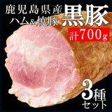 鹿児島県産黒豚ハム・焼豚3本セット