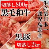 鹿児島県産黒毛和牛切落し800g&黒豚切落し2kg
