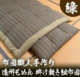 布団職人手作り遠州もめん掛け敷き組布団(緑)