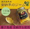 【ふるさと納税】安納芋のジャム3本セット【甘いも販売所】
