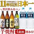 【ふるさと納税】【芋】焼酎5合瓶4銘柄飲み比べ+温泉水2L2本セット【財宝】