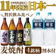 【ふるさと納税】【麦】焼酎5合瓶4銘柄飲み比べ+温泉水2L2本セット【財宝】