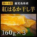 【ふるさと納税】鹿児島県産 干し芋 紅はるか 5袋セット【甘いも販売所】