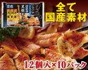 【ふるさと納税】肉汁あふれる!黒豚ギョーザ 10パック 合計120個!...