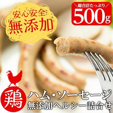 【ふるさと納税】鶏ムネ肉だけで作った鶏ハム・ソーセージの無添加ヘルシーセット【鹿児島ますや】