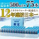 【ふるさと納税】天然アルカリ温泉水 500ml×75本 【財宝】