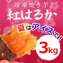 【ふるさと納税】鹿児島県産冷凍焼き芋 紅はるか3kg【甘いも...