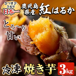 【ふるさと納税】鹿児島県産冷凍焼き芋紅はるか3kg!鹿児島県産サツマイモべにはるかをやきいもにして急速冷凍!糖度50度以上の極蜜芋はまさに自然のスイーツ♪【甘いも販売所】・・・ 画像1