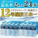 【ふるさと納税】天然アルカリ温泉水財宝2L×24本(12本入...