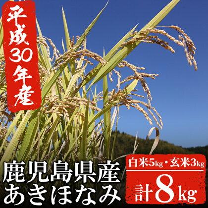 白米5kg+玄米3kg【上名むらづくり委員会】