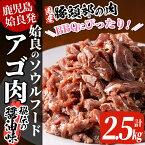 【ふるさと納税】国産!九州産豚肉使用「姶良のアゴ肉」秘伝の醤油ダレ味(約2.5kg)焼き肉やBBQに!【うえの屋】