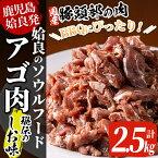 【ふるさと納税】鹿児島県産豚肉使用「姶良のアゴ肉」秘伝の塩味(約2.5kg)焼き肉やBBQに!【うえの屋】