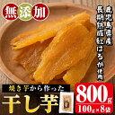 【ふるさと納税】焼きいもから作った干し芋100g×8袋(合計...