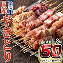 【ふるさと納税】<2020年12月発送分(12月31日迄に発送)>国産やきとりセット(タレ付き・冷凍生)計60本約1.8kg!九州産の鶏肉を使用し姶良市で製造したもも串・皮串・ももネギマ串・砂肝串・ささみ串・豚バラ串の6種焼き鳥セット、豚バラ串【フタバフーズ】