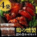 【ふるさと納税】鶏の燻製詰め合わせ4袋!手羽肉・手羽元・手羽