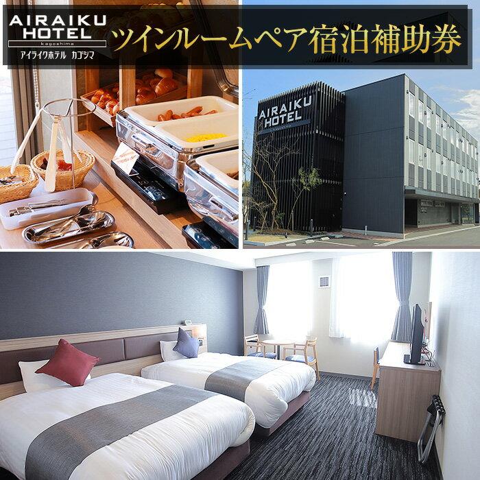 【ふるさと納税】<宿泊補助チケット>姶良に泊まろう「AIRAIKU HOTEL Kagoshima」宿泊補助券【日本情報管理株式会社】