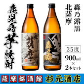 【ふるさと納税】鹿児島芋焼酎「北薩摩」「轟の黒」900ml×2本セット