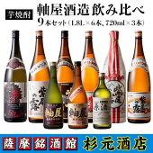 S210-C【ふるさと納税】芋焼酎軸屋酒造飲み比べ9本セット
