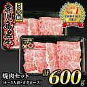 【ふるさと納税】(K-103) 5等級鹿児島黒牛 焼肉セット(4〜5人前) 計600g【JA北さつま】