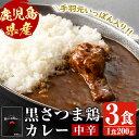 【ふるさと納税】黒さつま鶏カレー(200g×3・計600g)