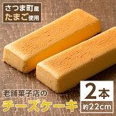 【ふるさと納税】《毎月数量限定》チーズケーキ(約22cm×2本)ふわふわなめらか食感のチーズスフレ!さつま町産たまご使用【菓子処松屋】