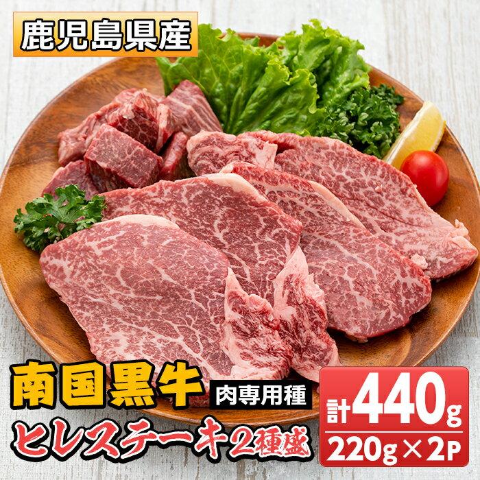 鹿児島県産南国黒牛(肉専用種)ヒレステーキ2種盛り(計440g・220g×2パック)霜降りと赤身のバランスが絶妙な牛肉!ステーキとサイコロステーキをお楽しみください[カミチク]
