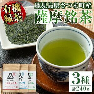 [ضريبة مسقط] شاي ساتسوما العضوي الشهير 3 أنواع من Satsuma-cho ، محافظة كاجوشيما (Goku / Miya / Takumi كل 80 جم / إجمالي 240 جم) أفضل شاي قمنا بزراعته هو أفضل شاي! للهدايا والهدايا [ياماغوتشيان]