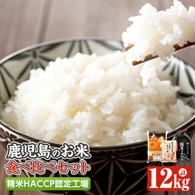 【ふるさと納税】鹿児島のお米食べ比べセット<ヒノヒカリ・あきほなみ・ミルキークイーン...