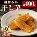 【ふるさと納税】紅はるか干し芋100g×4袋_azuma-2...