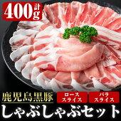 【ふるさと納税】鹿児島黒豚しゃぶしゃぶセット_chuzan-287