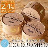 【ふるさと納税】COCOROMISO800gクラフトボックス3個セット_cocoro-464