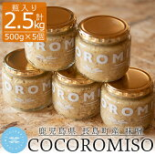 【ふるさと納税】COCOROMISO500g瓶入り5個セット_cocoro-465