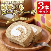 【ふるさと納税】薩摩いものロールケーキ3本セット_dandan-354