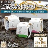 【ふるさと納税】百年漁師ご飯のお供シリーズ3種詰合せ_gochi-442