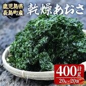 【ふるさと納税】礒永水産の乾燥あおさ400g_iso-559