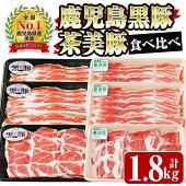 【ふるさと納税】D-2101鹿児島黒豚・茶美豚セット