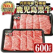 【ふるさと納税】T-2201『肉質等級最高5等級』鹿児島黒牛すきやき・黒豚しゃぶしゃぶセット