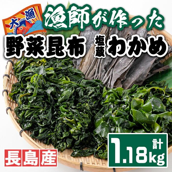 漁師が作った 野菜昆布と湯通し塩蔵わかめセット_kiku-221
