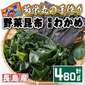 【ふるさと納税】菊栄丸の野菜昆布と塩蔵わかめセット_kiku-339