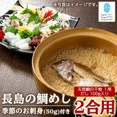 【ふるさと納税】長島の鯛めし2合用と季節のお刺身_kuriya-283
