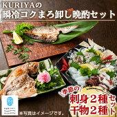 【ふるさと納税】KURIYAの瞬冷コクまろ卸し晩酌セット_kuriya-326