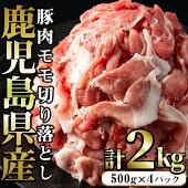 【ふるさと納税】まつぼっくり豚肉モモ切り落としパック2.0kg_matu-268